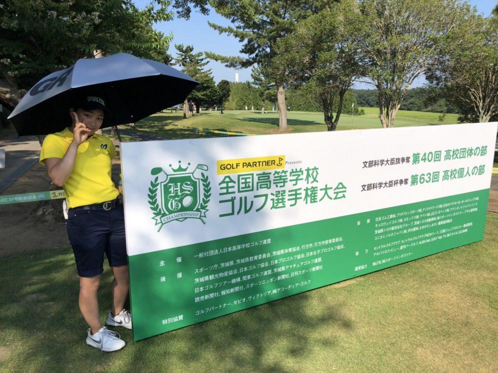 茨城 県 アマチュア ゴルフ 連盟